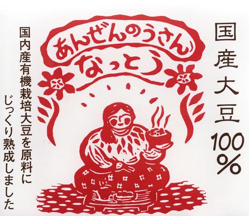 安全農産の納豆