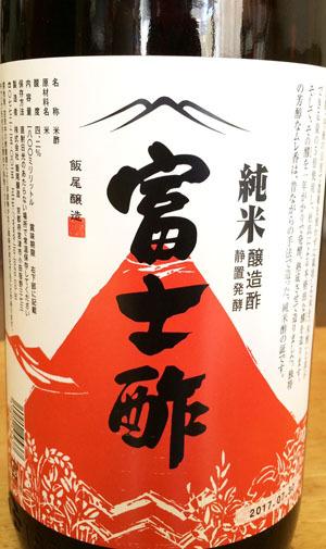 飯尾醸造 純米富士酢 (1)