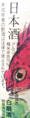 料理酒 花美蔵(はなみくら) (3)