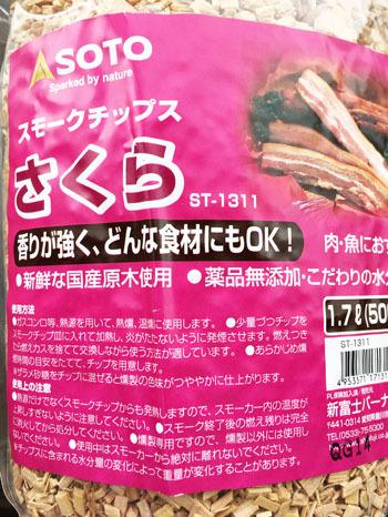 自家製 手作り 燻製 レシピ (7)