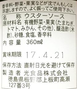 ヒカリ ウスターソース (2)