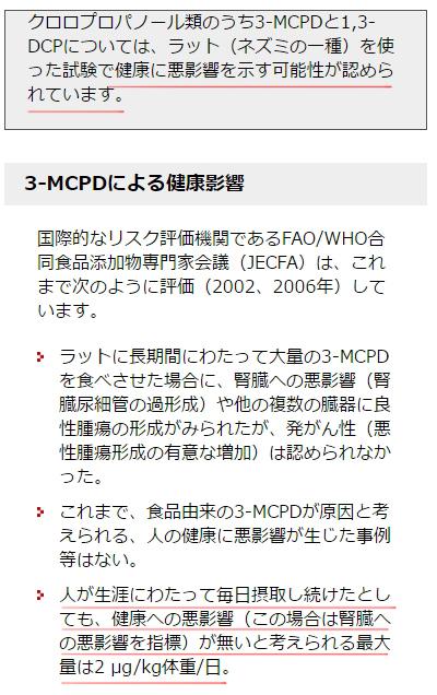 3-MCPDによる健康影響