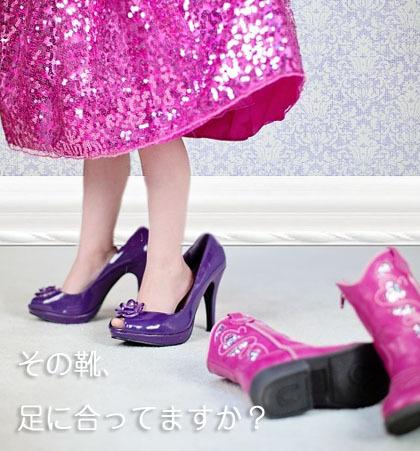 外反母趾になってわかった靴選びの重要性