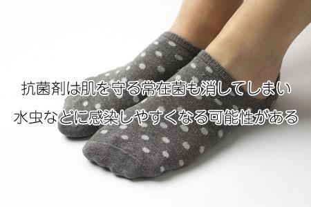 靴下 (2)